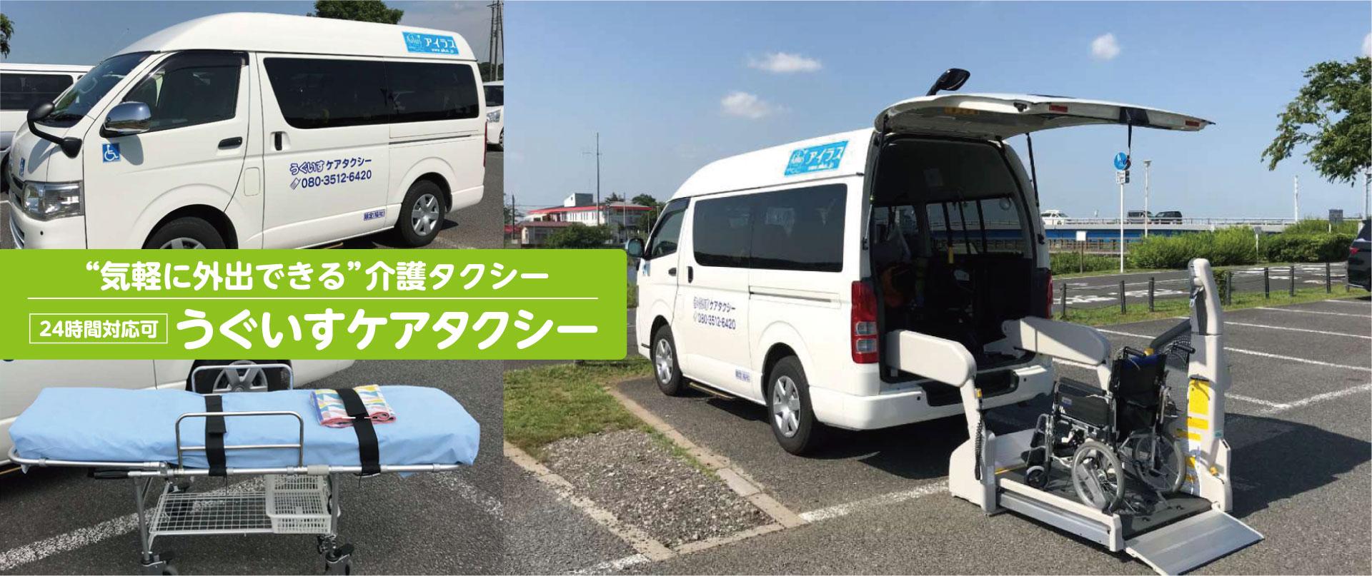 うぐいすケアタクシーのイメージ画像